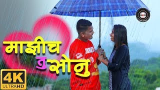 Majhich Tu Sonu - Video Song - Satish Vishe 8805069066 -DJ AKSHAY