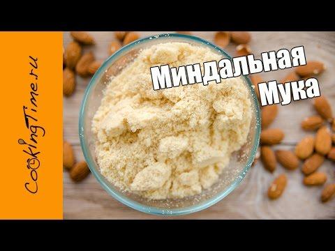Как сделать миндальную муку в домашних условиях для печенья макарун