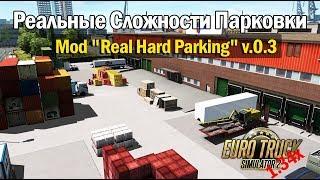 ETS2 1.34 Реальные Сложности Парковки Euro Truck Simulator 2