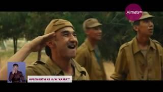 В отечественный прокат выходит военно историческая лента Казбат 14 11 19
