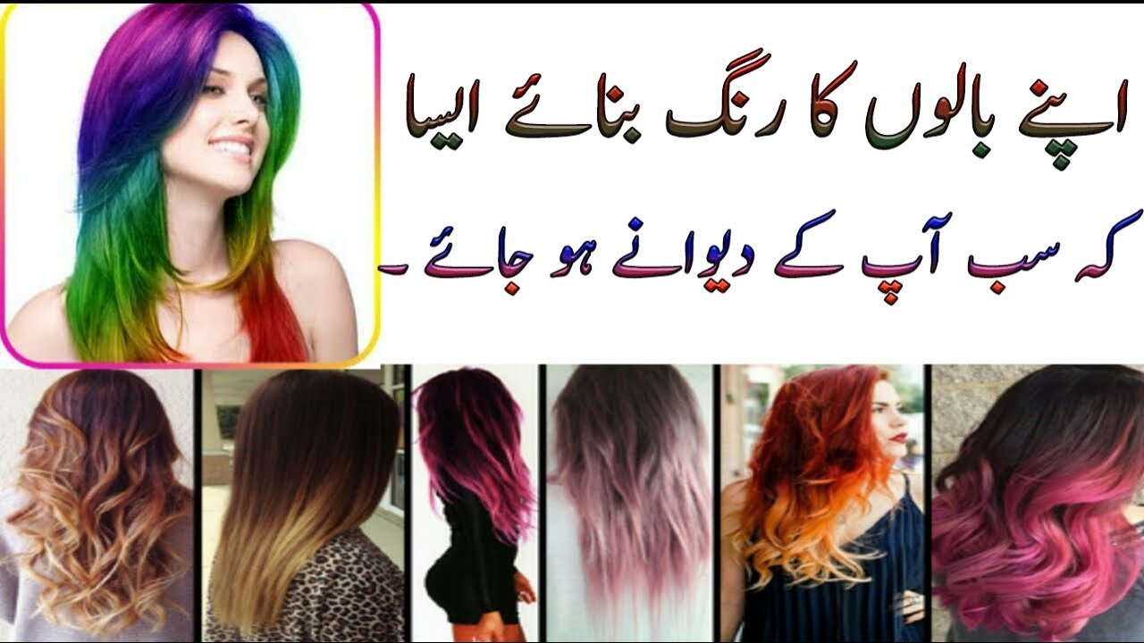 Hair Color Changer Best App How To Change Hair Color With Best App