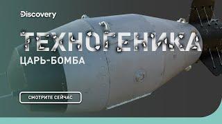 Царь-Бомба - Техногеника 2