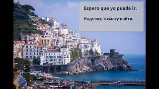Испанский и Итальянский урок 1
