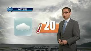 早晨天氣節目(01月19日上午8時) - 科學主任楊國仲 thumbnail