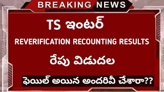TS inter reverification, recounting results update|TS inter results news today|bhuwan tv|TS inter