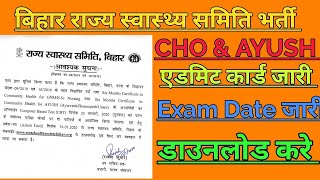 Bihar State Health Society CHO & Ayush Admit Card 2020, Download Now