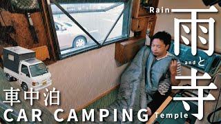 【雨の車中泊旅】雨音とお寺を楽しむ車中泊|DIY軽トラックキャンピングカー|64