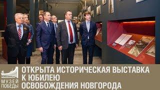 Открыта историческая выставка к юбилею освобождения Новгорода.