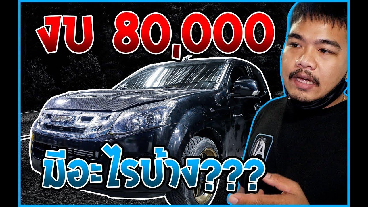 งบ 80,000 ได้อะไรบ้าง แรงแค่ไหน ไปดูกัน ที่ I อ้วนจูนเนอร์