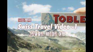 🇨🇭그린델발트, 체르마트 스위스 여행영상 / Grindelwald, Zermatt, Switzerland Travel Video V-log
