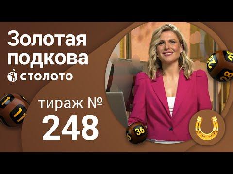 Золотая подкова 31.05.20 тираж №248 от Столото