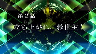PS4/PS Vita「スーパーロボット大戦X」第2話「立ち上がれ、救世主!」プレイ動画