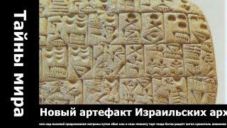 Новый артефакт Израильских археологов Послание Хаммурапи бестелесным сущностям