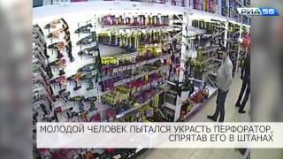 Оренбургская область. Молодой человек пытался украсть перфоратор, спрятав его в штанах