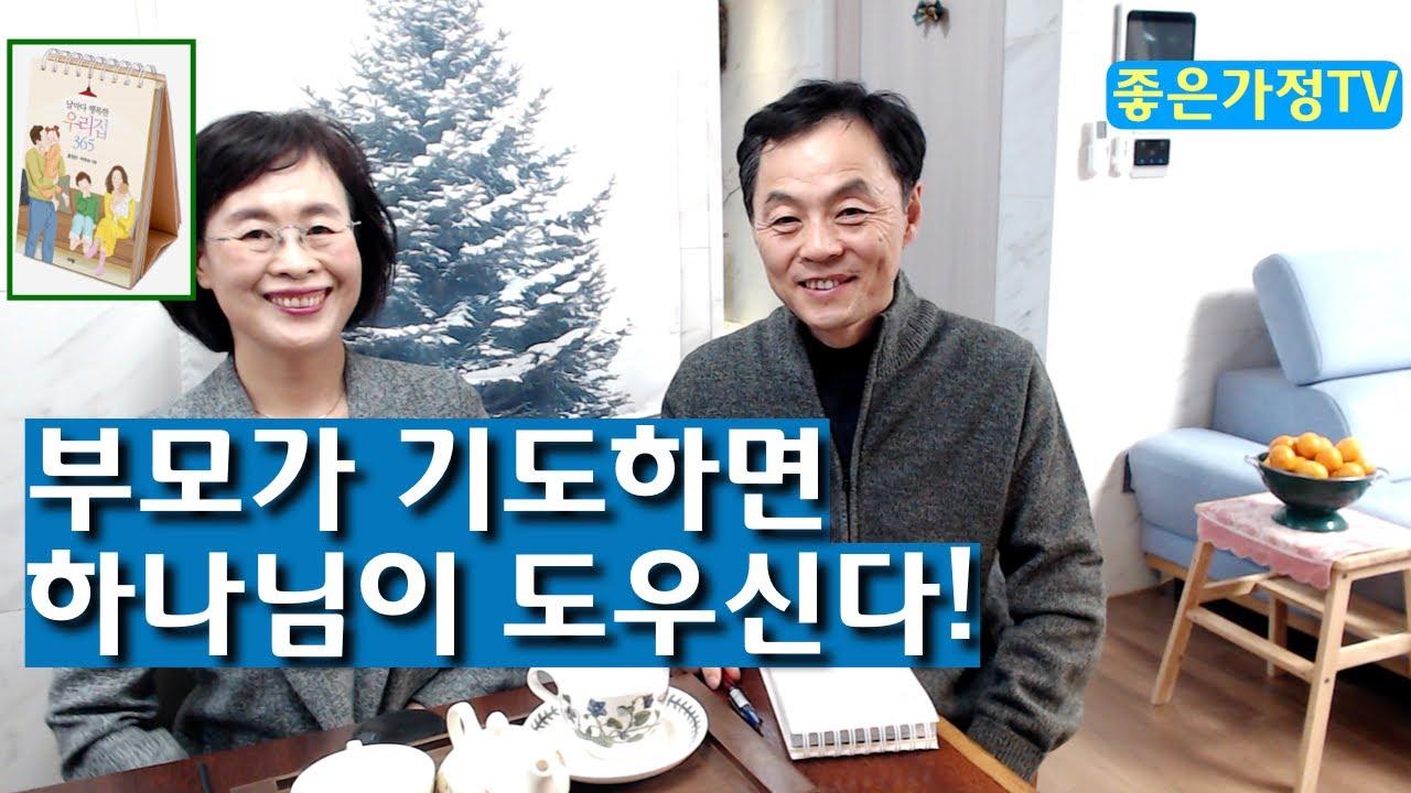 1 /5 부모가 기도하면 하나님이 도우신다 (홍장빈 박현숙 날마다행복한우리집365)