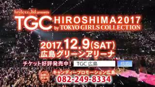 2017年12月9日(⼟)広島グリーンアリーナにて、『Istyle presents TGC ...
