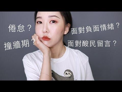 我也有撞牆期? 閒聊最近遇到的低潮+用韓國開架新品上妝