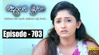 Deweni Inima | Episode 703 17th October 2019