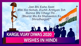 Kargil Vijay Diwas 2020 Wishes in Hindi: WhatsApp Messages, Quotes and Images to Send on July 26