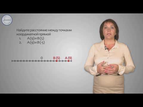 Математика 6 Расстояние между точками координатной прямой