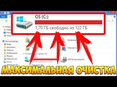 Как освободить место на системном диске windows 7