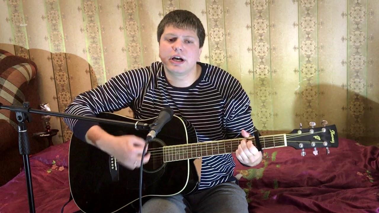 Юрий Шатунов - Забудь (кавер под гитару)