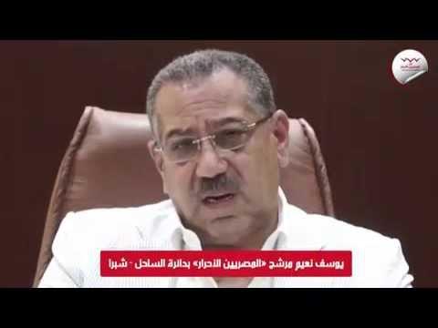يوسف نعيم مرشح «المصريين الأحرار» بدائرة الساحل - شبرا