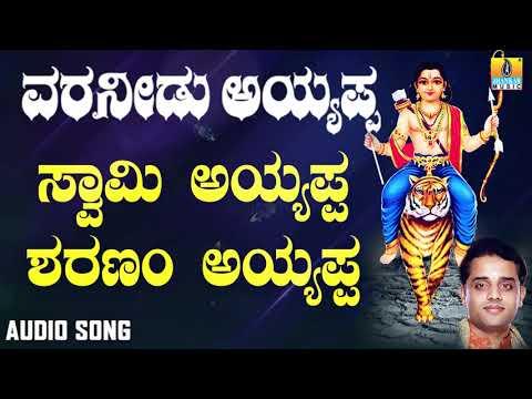 ಶ್ರೀ-ಅಯ್ಯಪ್ಪ-ಭಕ್ತಿಗೀತೆಗಳು---swamy-ayyappa-sharanam-ayyappa-|varaneedu-ayyappa-(audio)