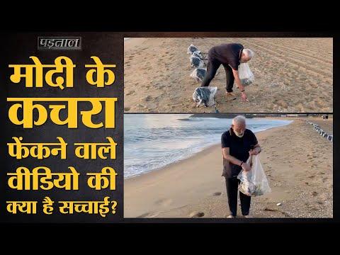 Fact Check: PM Modi क्या सच में Mamallapuram के तट पर कचरा फैला रहे थे? । Plogging । XI Jinping