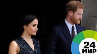 Свадьба принца Гарри и Меган Маркл. Британцы занимают места - МИР 24