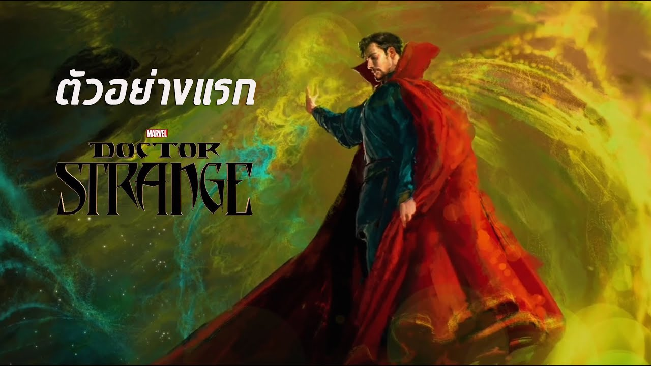 หนัง Doctor Strange