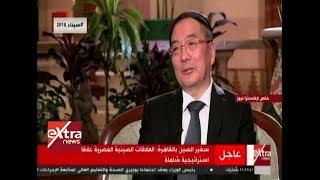 الآن | سفير الصين بالقاهرة: شرم الشيخ هي مدينة السلام ولذلك نحتفل بعيد الربيع الصيني بها
