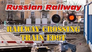 RailWay. Russian Railway Crossing. Train ED9T / Проезд железнодорожного переезда электропоездом ЭД9Т