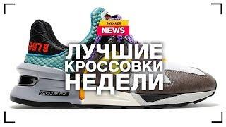 Новости из мира кроссовок от магазина Sneakerhead. New Balance Octoberfest Lebron Adidas.