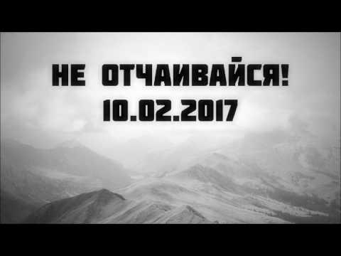 Не отчаивайся!  || Абу Яхья Крымский