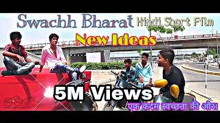 Swachh Bharat Short Film    Clean India By Lalit Starr 2017