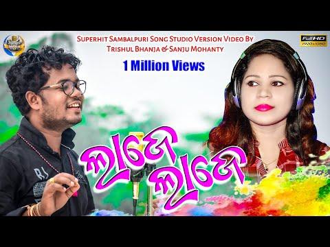 Laje Laje 2018 HD Video - New Sambalpuri Song - Sanju Mohanty & Trishul Bhanja || Suvrasai Music