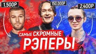 ТОП 8 РЭПЕРОВ-СКРОМНЯГ