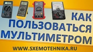 Как пользоваться мультиметром(http://www.sxemotehnika.ru/zhurnal/kak-polzovatsia-multimetrom.html. Инструкция Как пользоваться цифровым мультиметром. Многим интересен..., 2014-01-16T16:34:54.000Z)
