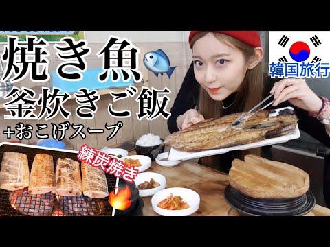 【韓国旅行】練炭でじっくり焼いた激ウマ焼き魚と炊き立ての釜炊きご飯定食の美味しいお店!おかずもたくさんでおすすめ!【モッパン】