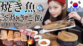 日本でも馴染みのある焼き魚ですが 韓国の焼き魚のお店は練炭といって 日本では炭火でじっくり焼いたような 焼き魚を食べることができます!...