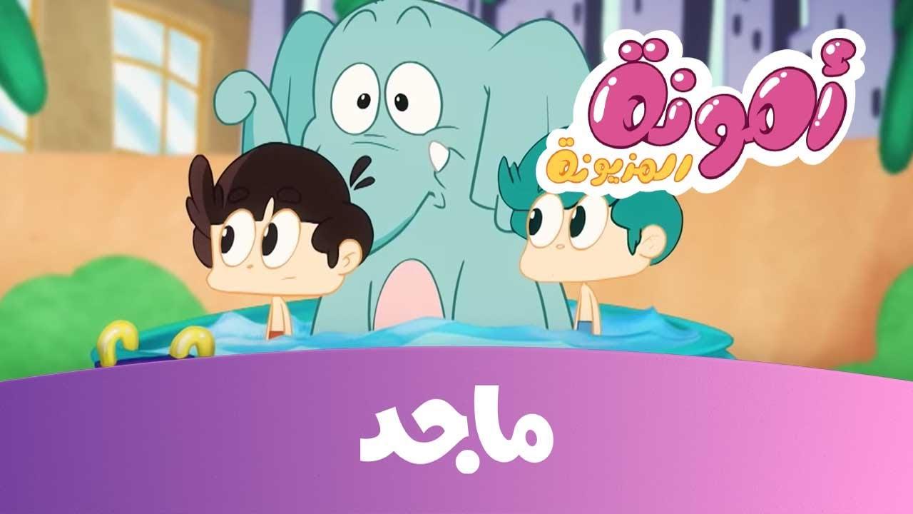 Majid Kids TV - أمونة المزيونة - حلقة