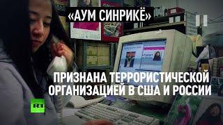 В России полиция проверяет десятки человек на причастность к секте «Аум Сенрикё»