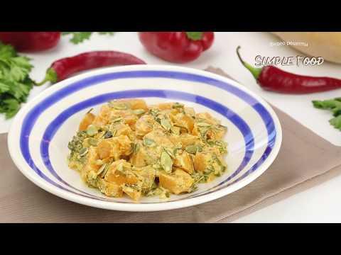 Тыква в сметанно-чесночном соусе / Очень вкусный ГАРНИР