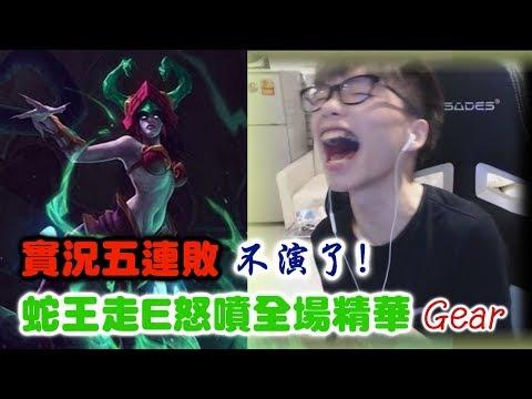 【花輪Gear】蛇女大5個!走E怪 來自香港的絲絲蛇 噴到你滿臉都是 打完再CALL IN 怒掛妹子電話?