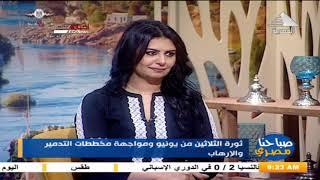 اللواء محسن الفحام يهنئ الشعب المصري بمناسبة الذكرى السابعة لثورة 30 يونيو المجيدة