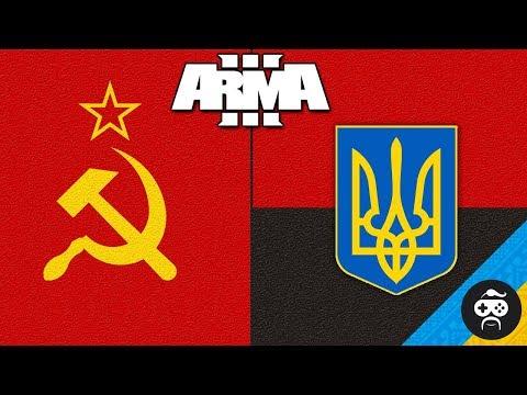 УКРАЇНА ПРОТИ СРСР - УПА ПРОТИ НКВС | Arma 3 Ukraine