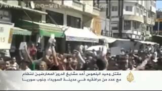 مقتل وحيد البلعوس أحد مشايخ الدروز المعارضين للنظام