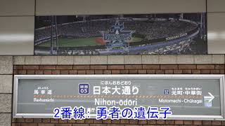 日本大通り駅 発車メロディー