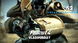 Fallout 4 Полное прохождениеСигнал бедствия Выживание . 62
